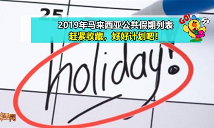 2019年马来西亚公共假期列表