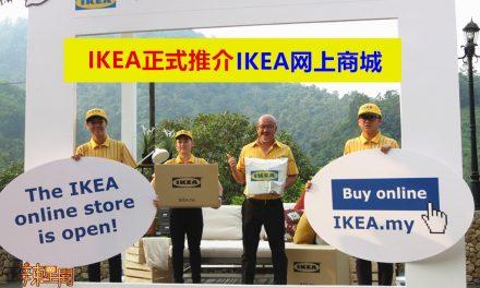 IKEA正式推介IKEA网上商城