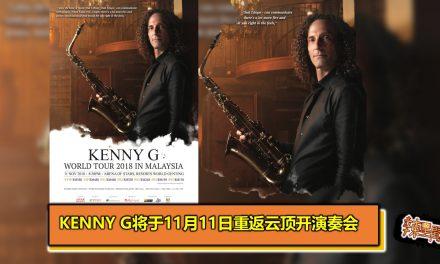 Kenny G将于11月11日重返云顶开演奏会