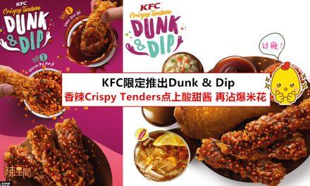 KFC限定推出新品 优惠从即日开始