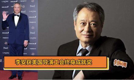 李安获美国导演工会终身成就奖