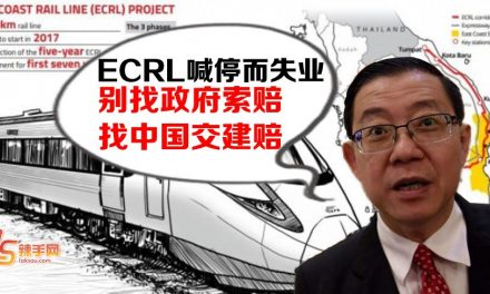 东铁计划失业员工应向中国建交索偿