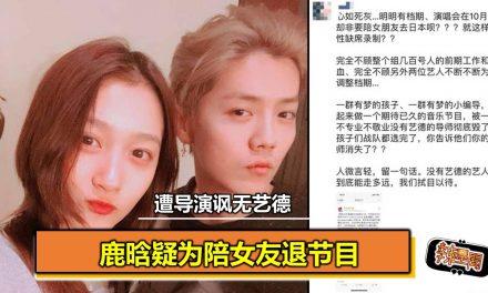 鹿晗疑为陪女友退节目 遭导演讽无艺德