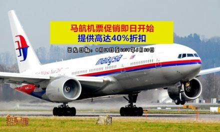 马航机票促销即日开始 提供高达40%折扣