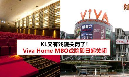 Viva Home Mall的MBO戏院即日起关闭