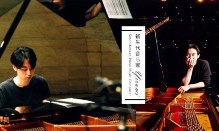 韩国新生代音乐家Yirumi再次来马为你弹奏
