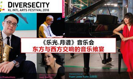《乐光.月谱》音乐会 东方与西方交响的音乐飨宴