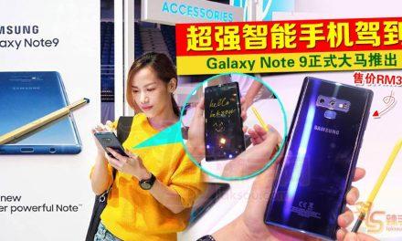 三星最新智能手机Note 9大马推出  售价RM3699