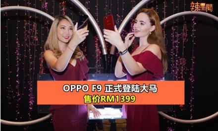 OPPO F9正式登陆大马