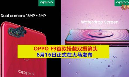 OPPO F9 8月16日正式在大马发布