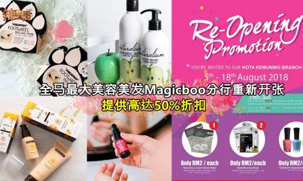 Magicboo分行重新开张 提供高达50%折扣