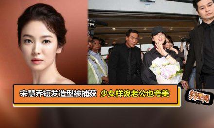 宋慧乔短发造型被捕获 少女样貌老公也夸美