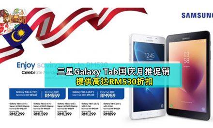 三星Galaxy Tab促销 提供高达RM530折扣