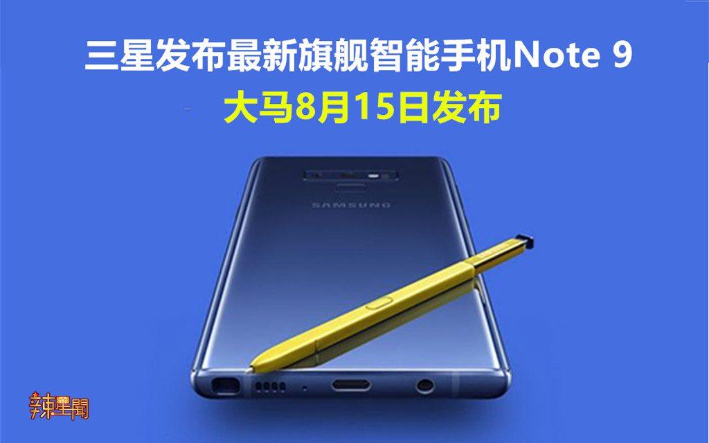 三星发布最新旗舰智能手机Note 9