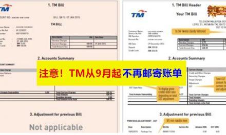 注意!TM从9月起不再邮寄账单