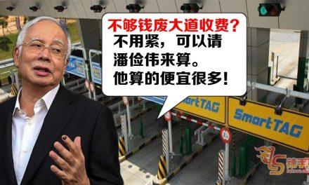 潘俭伟曾指废大道收费只需250亿令吉?