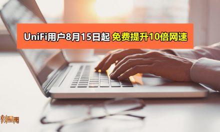 UniFi用户8月15日起 免费提升10倍网速