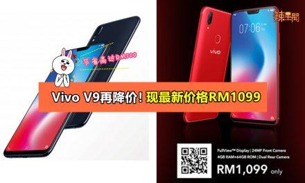 Vivo V9再降价!现最新价格RM1099