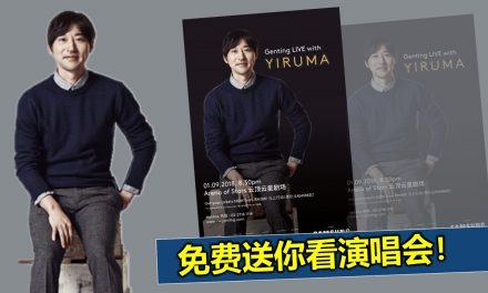 免费送你演唱会票!《Genting LIVE with Yiruma》