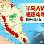 45部电眼遍布半岛 AWAS罚款扣分更严苛