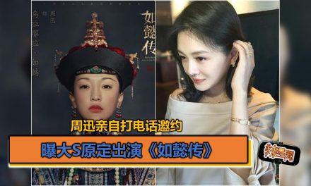 曝大S原定出演《如懿传》 周迅亲自打电话邀约