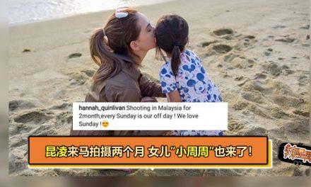"""昆凌来马拍摄两个月 女儿""""小周周""""也来了!"""