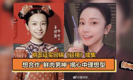 """明玉证实回锅《延禧》续集 想合作""""鲜肉男神""""揭心中理想型"""