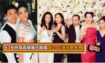 63岁林青霞被爆已离婚 获20亿港币赡养费