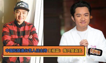 中国拟禁港台艺人任主持 王祖蓝:我只是嘉宾