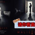 【至辣影像】请你看《MALICIOUS》首映!