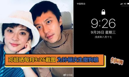 邓超晒每月9:26截图 为孙俪庆生撒狗粮