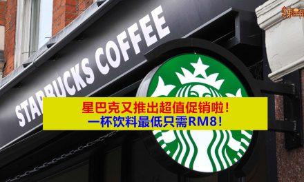 星巴克推出超值促销 一杯饮料只需RM8!