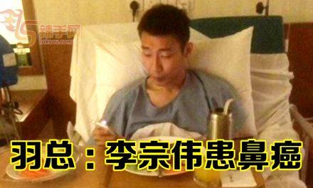 羽总证实 李宗伟患初期鼻癌