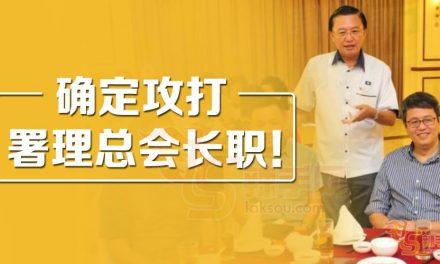 郑修强:将在党选攻打署理总会长职
