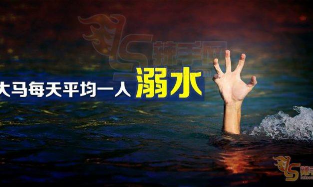 全国今年有300人遇溺身亡