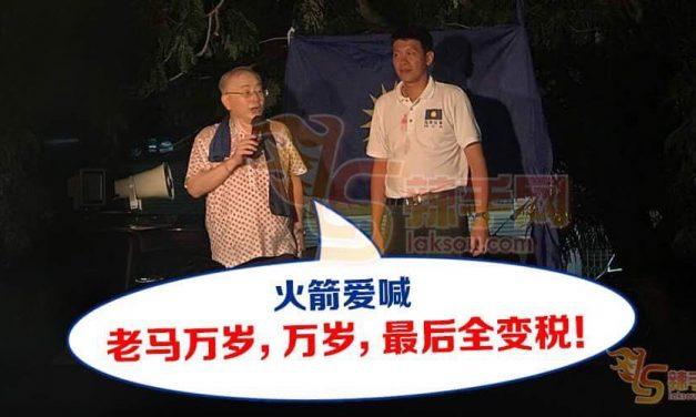 魏家祥:行动党用120天证明无能!