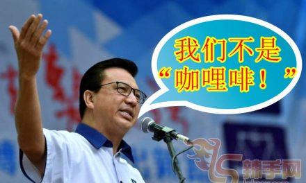 马华反对伊党成为国阵成员党之一