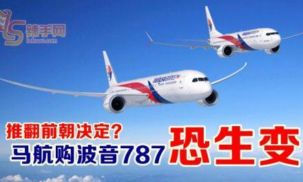 马航购波音787恐生变?
