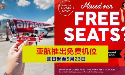 亚航推出免费机位 即日起至9月23日