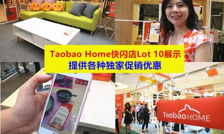 天猫海外在Lot 10推出Taobao Home快闪店