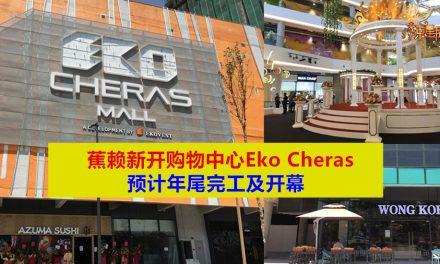 蕉赖新开购物中心Eko Cheras预计年尾开幕