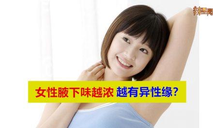 女性腋下味越浓,越有异性缘?