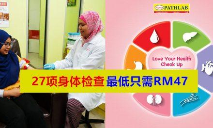 27项身体检查最低只需RM47