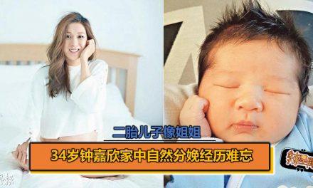 34岁钟嘉欣家中自然分娩经历难忘 二胎儿子像姐姐