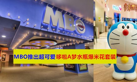 MBO推出哆啦A梦水瓶爆米花套装