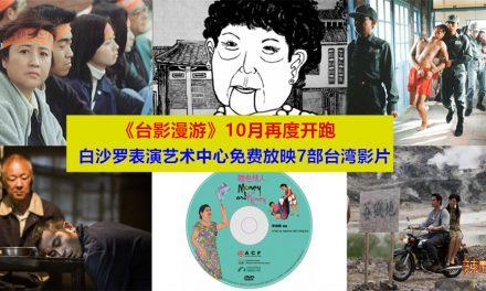 白沙罗表演艺术中心免费放映7部台湾影片