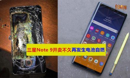三星Note 9开卖不久再发生电池自燃