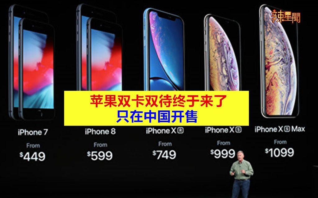 苹果双卡双待终于来了 只在中国开售