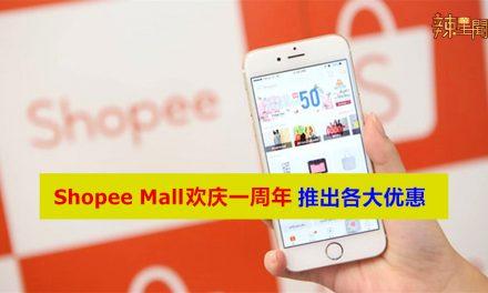 Shopee Mall欢庆一周年推出各大优惠