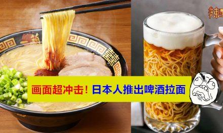 画面超冲击!日本人推出啤酒拉面